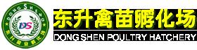 广西南宁市东升禽苗孵化有限公司